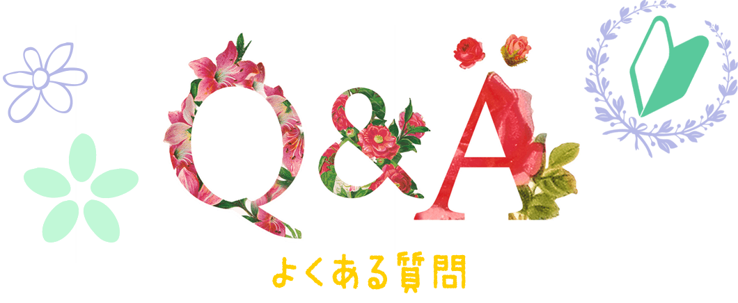 Q&A〜よくある質問〜