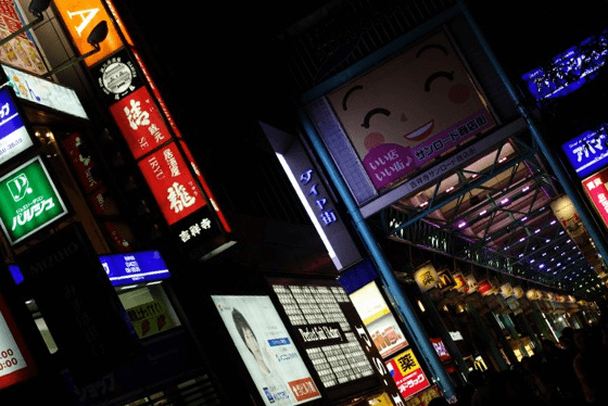 吉祥寺の高収入バイト