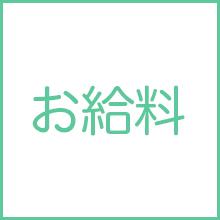 風俗店のお給料チェックポイント3選!